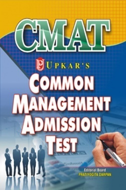 Common Management Admission Test (CMAT)