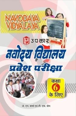 नवोदय विद्यालय प्रवेश परीक्षा (कक्षा 6 के लिए)