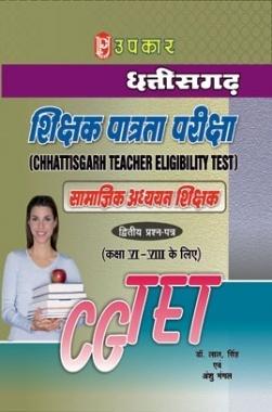 छत्तीसगढ़ शिक्षक पात्रता परीक्षा (द्वितीय प्रश्न–पत्र) सामाजिक अध्ययन (कक्षा VI-VIII के लिए)