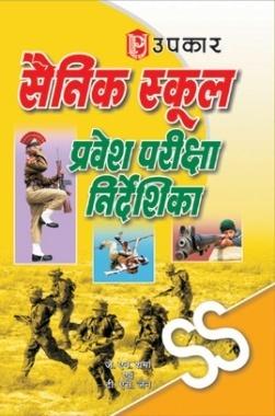 सैनिक स्कूल प्रवेश परीक्षा निर्देशिका (कक्षा VI)