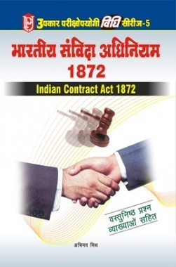 Law Series - 5 Indian Contract Act 1872