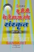 U.G.C. Net J.R.F. Set Sanskrit (Tritiya Prashn Patra)