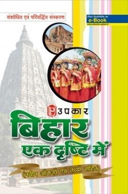 Bihar Ek Drishti me in Hindi