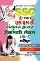 SSC Lower Division Clerk & Data Entry Operator (10 + 2) in Hindi
