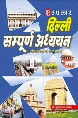 Delhi Sampurn Adhyayan