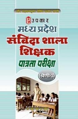 Madhya Pradesh Sanvida Shala Shikshak Patrata Pariksha Shreni 3