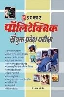 Polytechnic Sanyukt Pravesh Pariksha