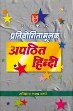 Pratiyogitamulak Apathit Hindi