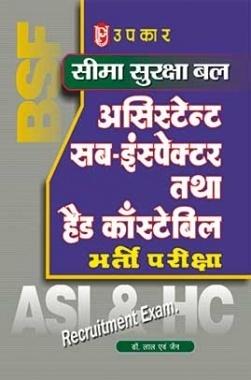 Seema Surksha Bal Assistant Sub-Inspector tatha Head Constable Bharti Pariksha