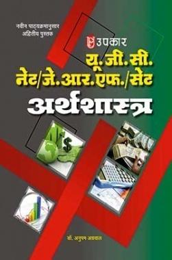 UGC Net JRF Set Arthshastra
