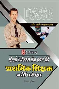 Delhi Adhinsth Sewa Chayan Board Prathamik Shikshak Bharti Pariksha