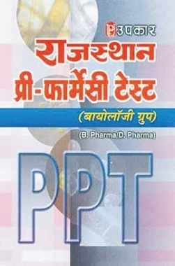 राजस्थान प्री फार्मेसी टेस्ट बायोलॉजी ग्रुप