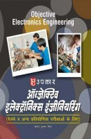 ऑब्जेक्टिव इलेक्ट्रॉनिक्स इंजीनियरिंग रेलवे व अन्य प्रतियोगिता परीक्षाओं के लिए