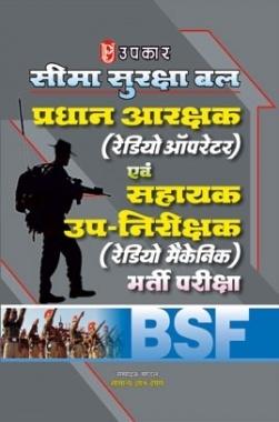 सीमा सुरक्षा बल प्रधान आरक्षक (रेडियो ऑपरेटर) एवं सहायक उप-निरीक्षक (रेडियो मैकेनिक) भर्ती परीक्षा