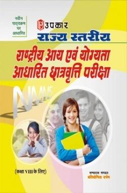 राज्य स्तरीय राष्ट्रीय आय एवं योग्यता आधारित छात्रवृति परीक्षा