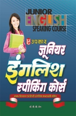 जूनियर इंग्लिश स्पीकिंग कोर्स