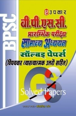 बी. पी. एस. सी. प्रारंभिक परीक्षा सामान्य अध्ययन सॉल्वड् पेपर्स