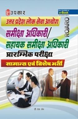 उत्तर प्रदेश लोक सेवा आयोग समीक्षा अधिकारी एवं सहायक समीक्षा अधिकारी प्रारंभिक परीक्षा