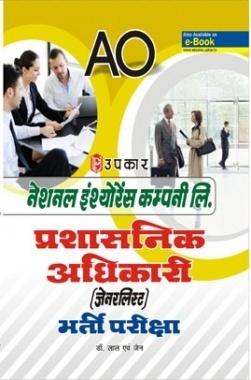 नेशनल इंश्योरेंस कंपनी लि. प्रशासनिक अधिकारी (जेनरलिस्ट) भर्ती परीक्षा