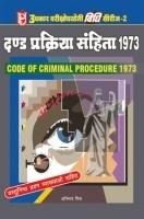 दंड प्रक्रिया संहिता 1973
