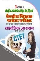 केंद्रीय माध्यमिक शिक्षा बोर्ड, दिल्ली केंद्रीय शिक्षक पात्रता परीक्षा सामाजिक अध्ययन (द्वितीय प्रश्न पत्र)