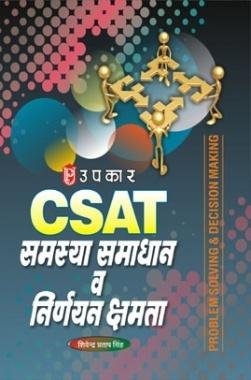 CSAT समस्या समाधान व निर्णयन क्षमता