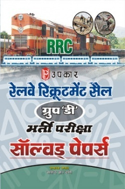 रेलवे रिक्रूटमेंट सेल ग्रुप डी भर्ती परीक्षा सॉल्वड पेपर्स