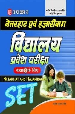 Netarhat avm Hajaribagh Vidhyalaya Pravesh Pariksha Kaksha 6th ke Liye