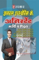 General Insurance Co. Assistant Bharti Pariksha