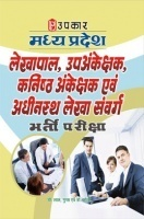 मध्य प्रदेश लेखपाल, उपअंकेक्षक, कनिष्ठ अंकेक्षक एवं  अधीनस्थ लेखा संवर्ग भर्ती परीक्षा