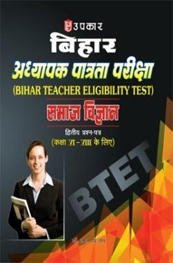 बिहार अध्यापक पात्रता परीक्षा सामाजिक अध्ययन (द्वितीय प्रश्न–पत्र) (कक्षा 6th - 8th के लिए)