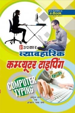 व्यावहारिक कम्प्यूटर टाइपिंग (हिन्दी)