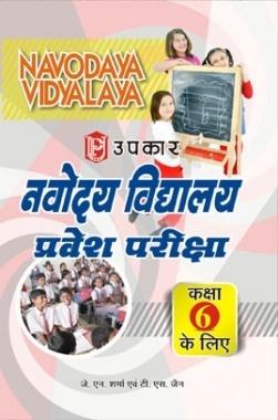 नवोदय विद्यालय प्रवेश परीक्षा (कक्षा 6 के लिए) जे.एन.शर्मा एवं टी.एस.जैन