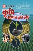कृषि सामान्य ज्ञान कोश
