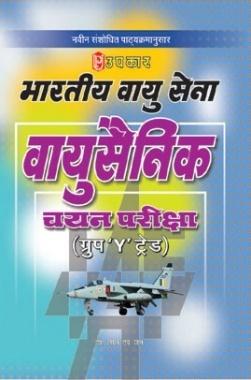 भारतीय वायु सेना वायुसैनिक चयन परीक्षा (ग्रुप 'Y' ट्रेड)