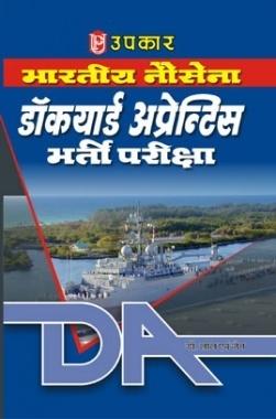 भारतीय नौसेना डॉकयार्ड अप्रेन्टिस भर्ती परीक्षा