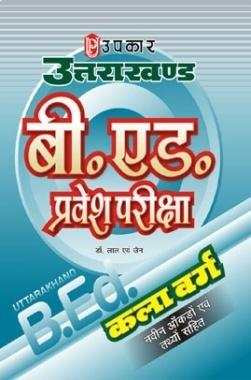 उत्तराखण्ड बी. एड. प्रवेश परीक्षा कला वर्ग