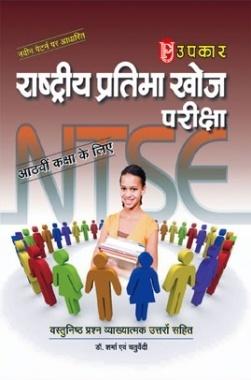 राष्ट्रीय प्रतिभा खोज परीक्षा कक्षा 8th के लिये डॉ. शर्मा एवं चतुर्वेदी