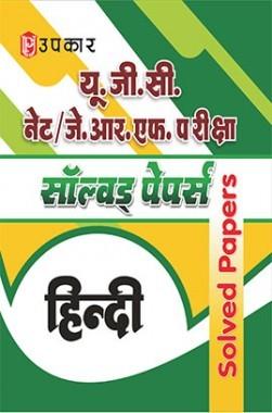 यू.जी.सी. नेट/जे.आर.एफ. परीक्षा सॉल्वड् पेपर्स हिंदी