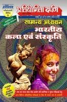 प्रतियोगिता दर्पण अतिरिक्तांक सीरीज–5 भारतीय कला एवं संस्कृति