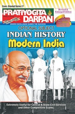 Pratiyogita Darpan Extra Issue Series-17 Indian History-Modern India