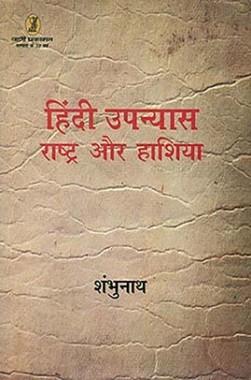 हिंदी उपन्यास राष्ट्रीय और हाशिया