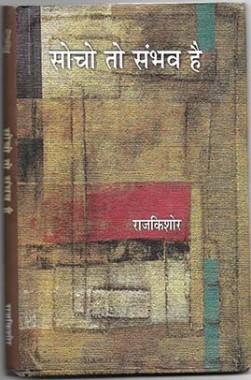 Socho To Sambhav Hai