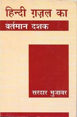 Hindi Ghazal Ki Bhashik Sanrachna