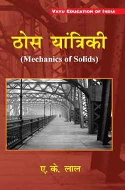 Mechanics of Solids By A.K. Lal
