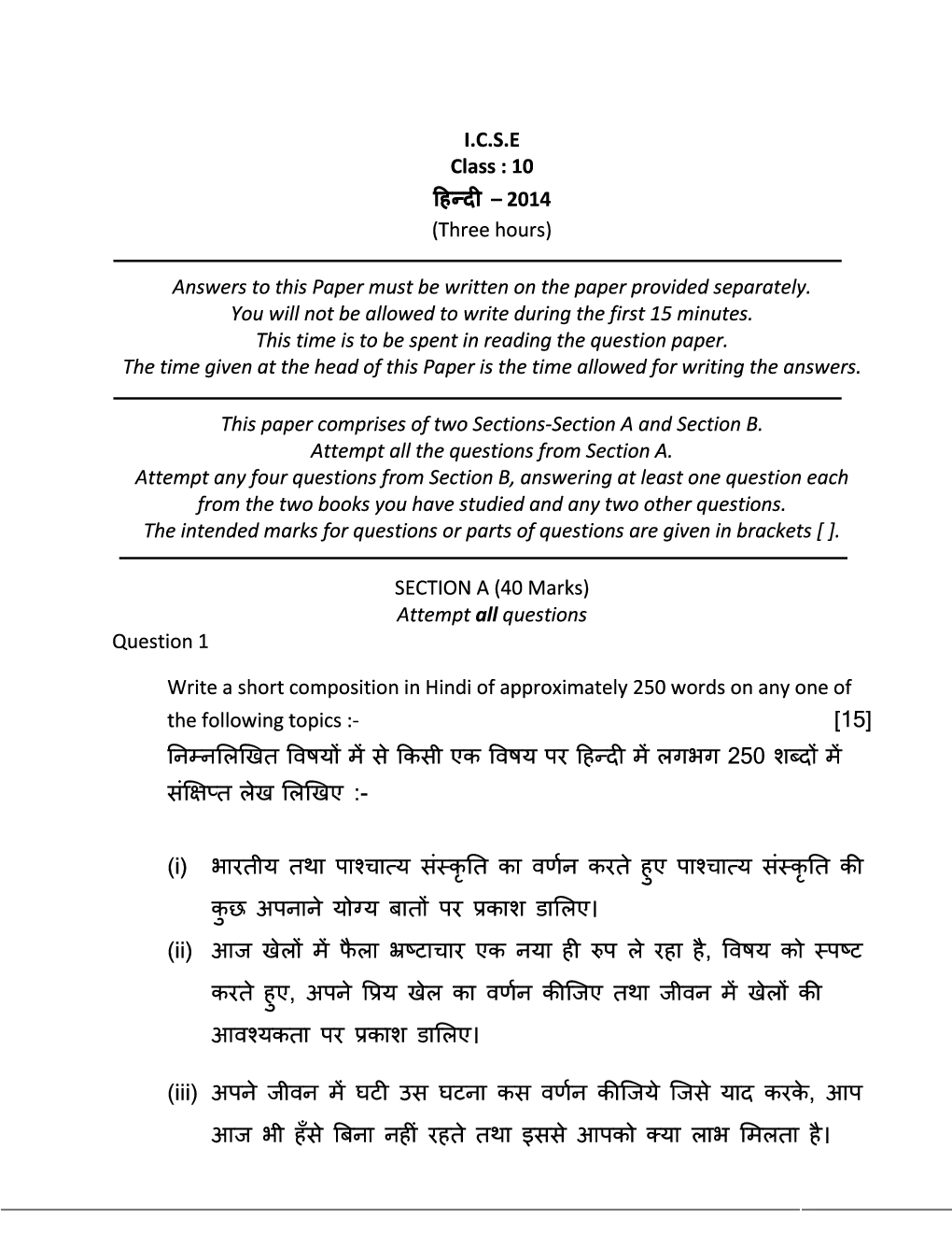 ICSE Sample Question Papers For Class 10 HINDI - Page 2
