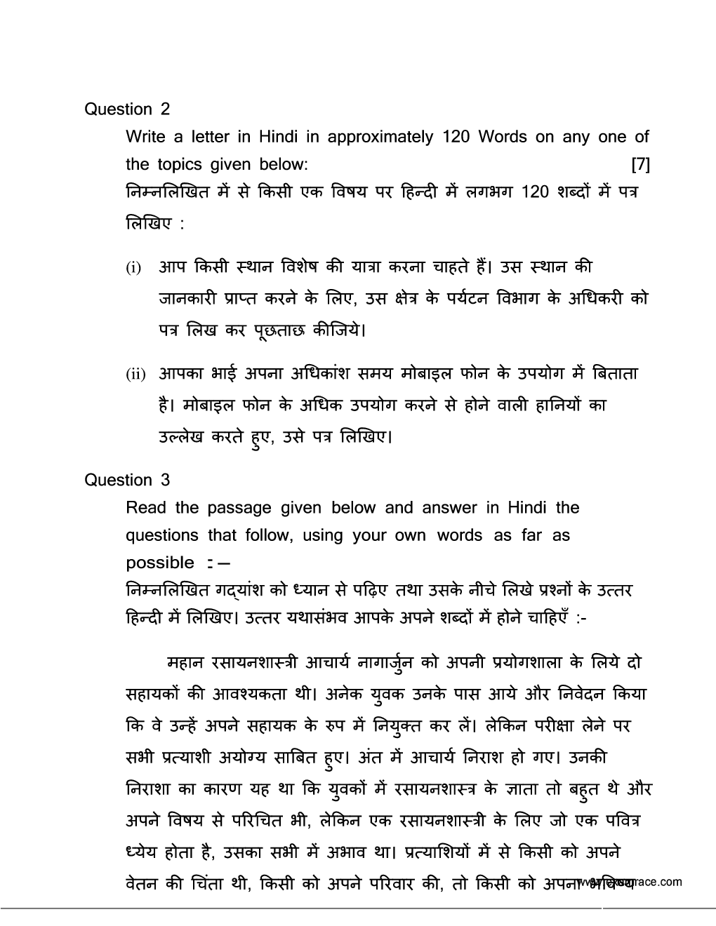 ICSE Sample Question Papers For Class 10 HINDI - Page 4