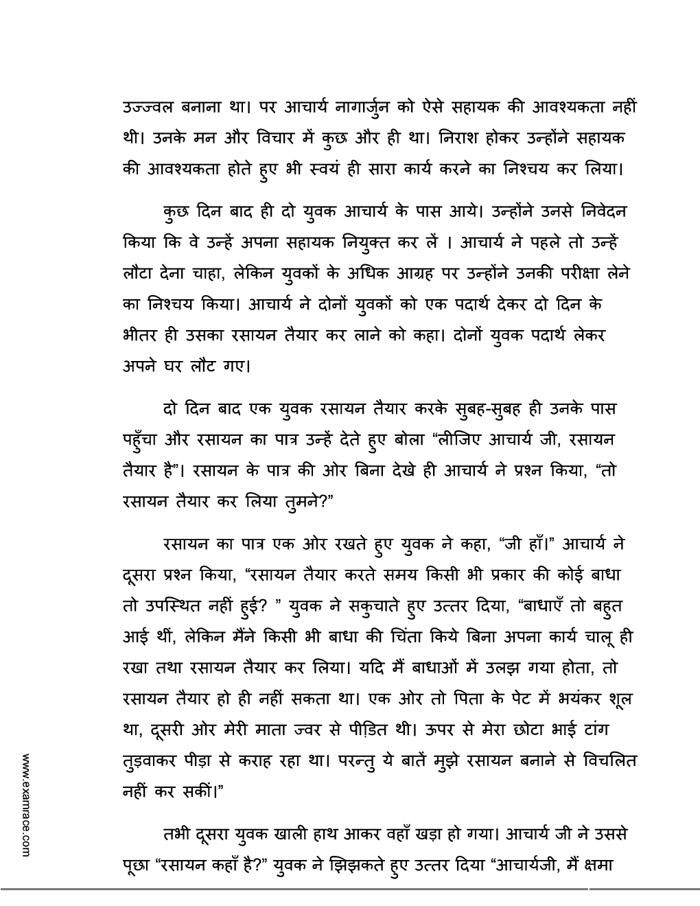 ICSE Sample Question Papers For Class 10 HINDI - Page 5