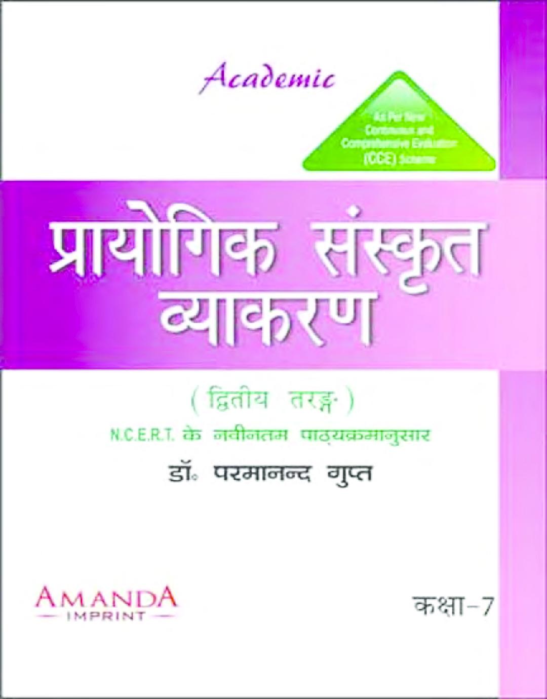 Academic Prayogik Sanskrit Vyakaran Class 7th - Page 1