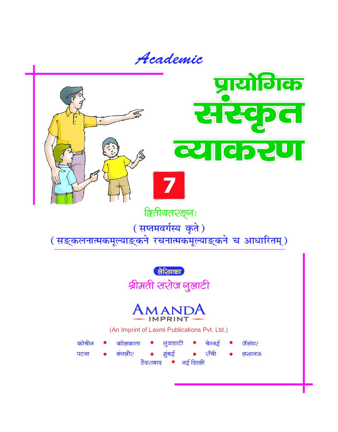 Academic Prayogik Sanskrit Vyakaran Class 7th - Page 2